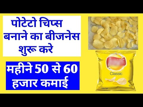 Potato chips making business plan in Hindi, How to start potato making business in India