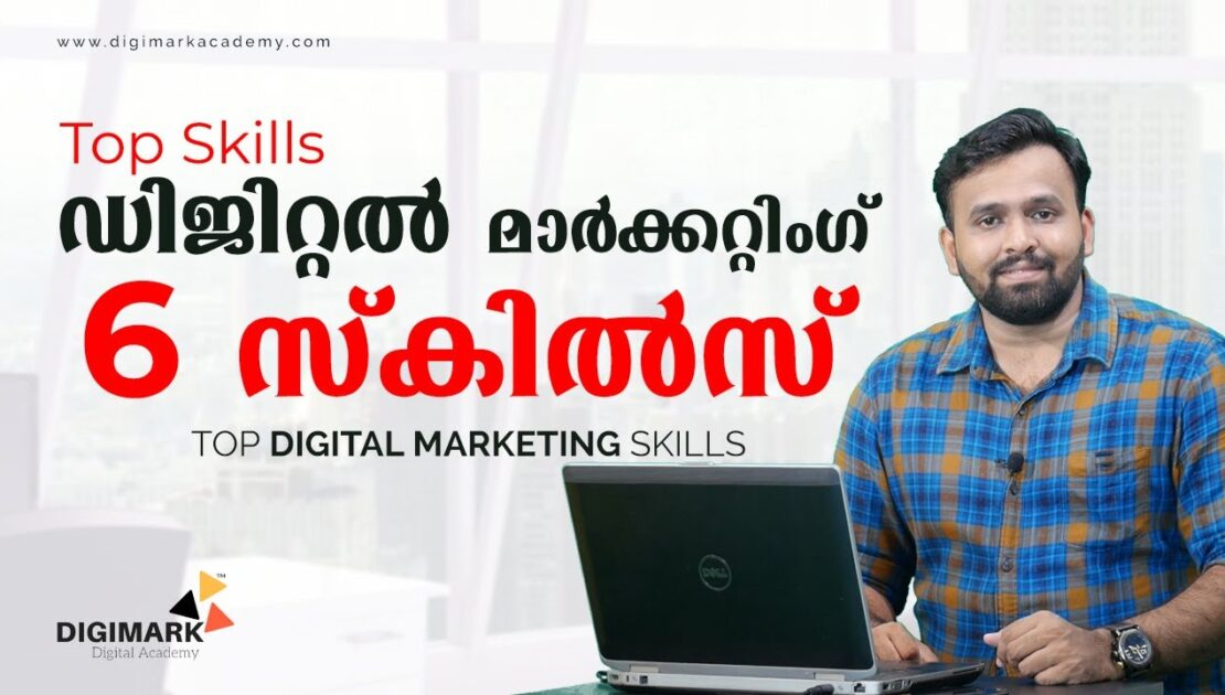 The Most On Demand Digital Marketing Skills in 2020 | Digital Marketing Tips in Malayalam | Digimark