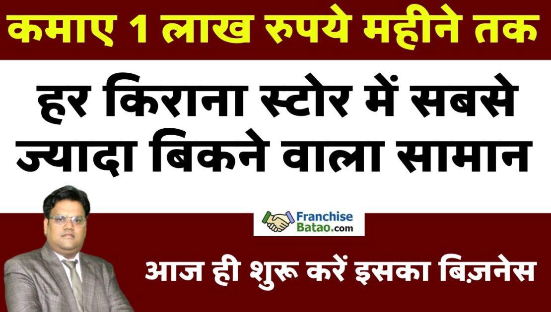 Kirana Store Products Business | हर किराना स्टोर में सबसे ज्यादा बिकने वाला सामान | Rice Franchise