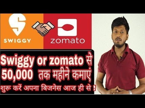 Swiggy and Zomato Gives You Opportunity Earn  50,000 Monthly ! आज से ही शुरू करे
