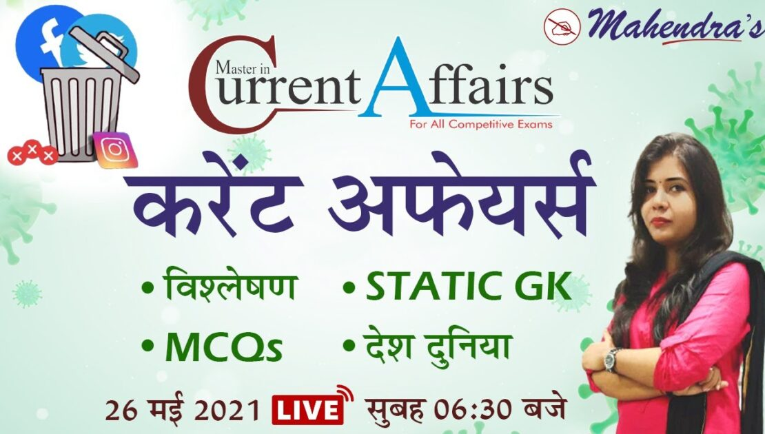 26th May Current Affairs 2021   Daily Current Affairs 2021   By Puja Mahendras   6:30 am