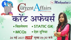 26th May Current Affairs 2021 | Daily Current Affairs 2021 | By Puja Mahendras | 6:30 am