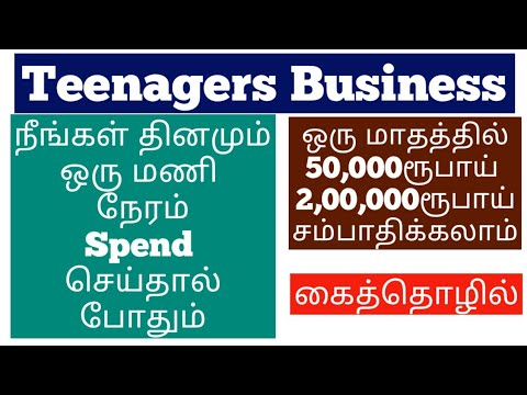 Teenagers Business | 10days Work | 50,000 - 2,00,000Rs Income  | Small Business Ideas | Tamil