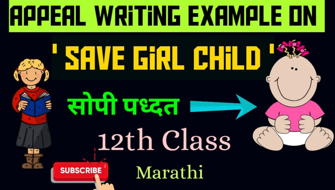 Appeal Writing Example on Save girl child   12th English   Smart Tips   Marathi   Useful for All