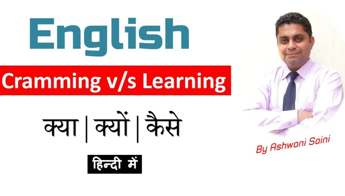 Cramming v/s Real Learning of English