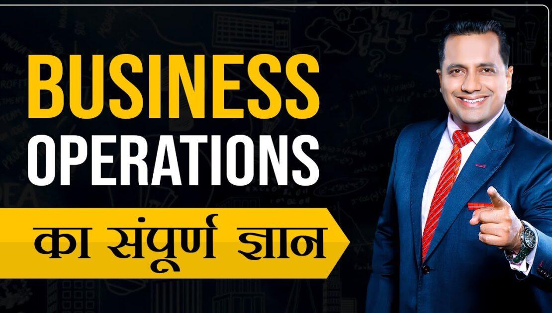 Business Operations का संपूर्ण ज्ञान | Dr Vivek Bindra