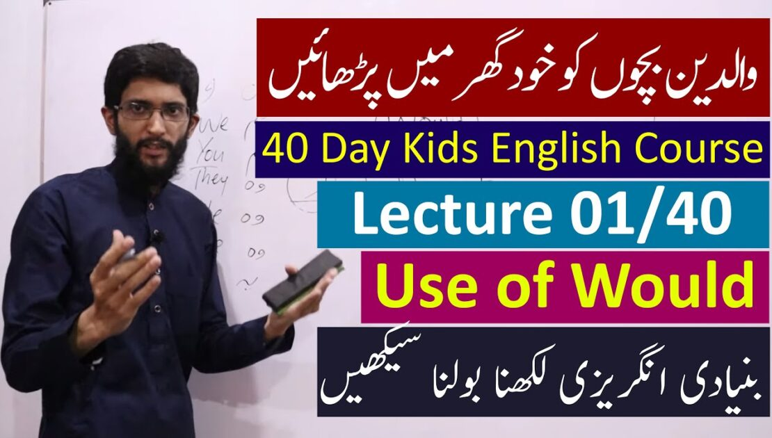 Day 01/40 Use of Would   English Speaking and Writing