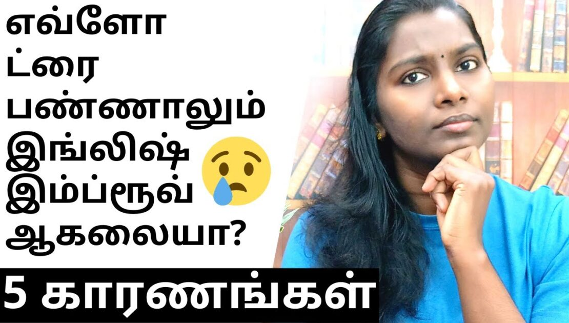 Top 5 Reasons Why Your English Isn't Improving? Spoken English Tips And Training In Tamil #MVshow 28