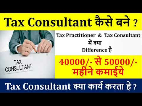 How to Become Tax Consultant?Tax Consultant केसे बने ?