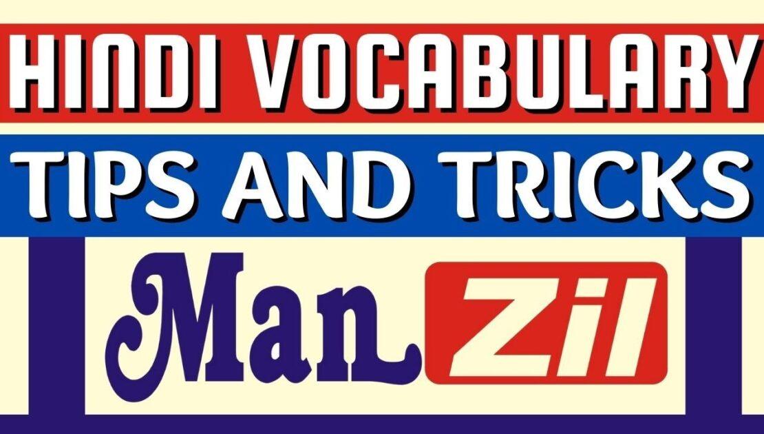 Hindi Vocabulary | English Tips | How to speak English by Manzil Institute Rajpura | Manzil