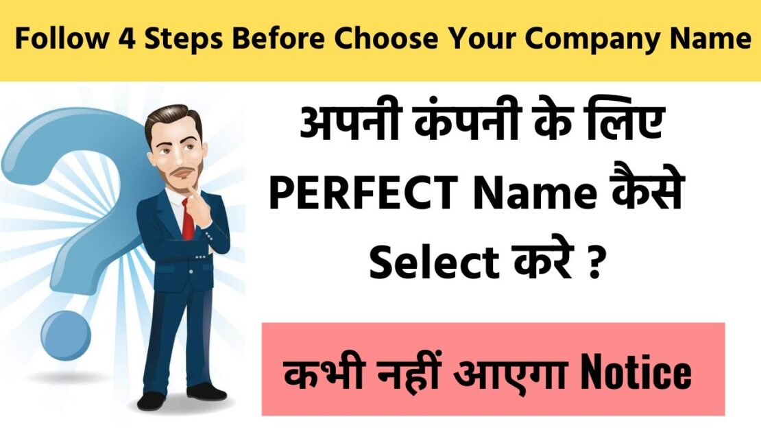 How to Choose Company Name in India 2020   Tips For Business Name or Startup Name in India