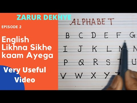 How to write neat and clean English words full Guide in hindi | English writing skill | Episode 2nd