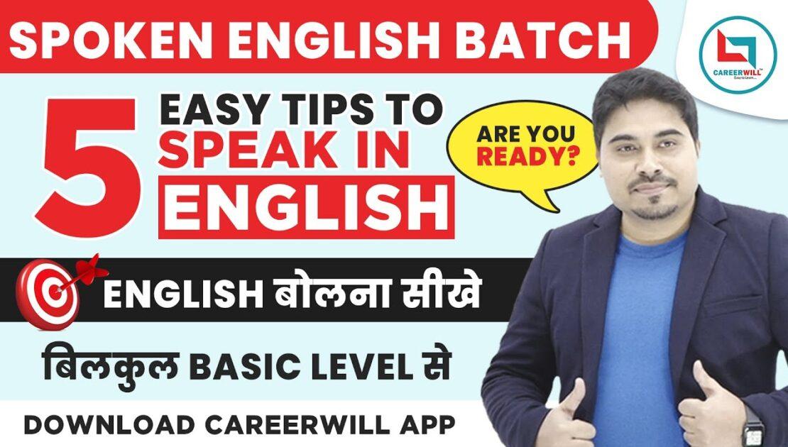 Spoken English Class 1 💬 Five Tips to Improve Spoken English | By Satyendra Sir | Careerwill App