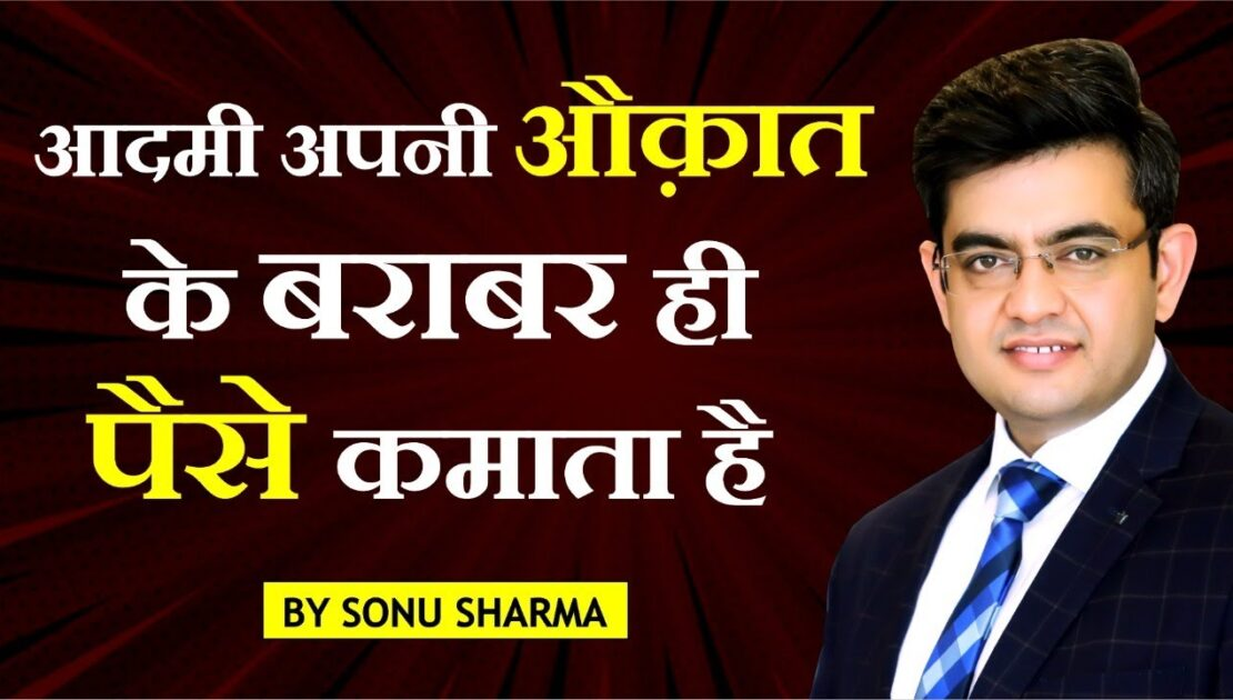 Increase Your Value | Latest Video by SONU SHARMA | Contact for association : 7678481813