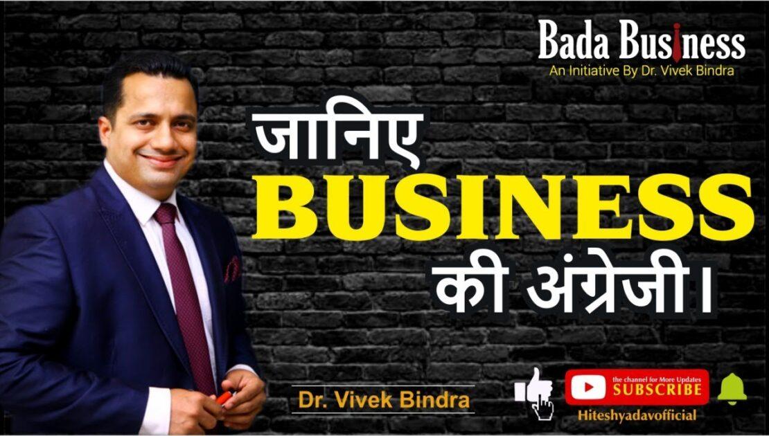 जानिए Business की अंग्रेजी | English for Business | Hitesh Yadav IBC