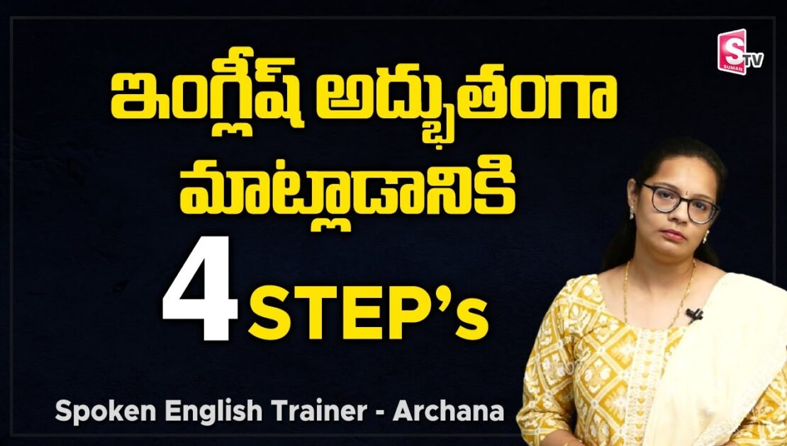 Archana Spoken English Classes | Learn English Fastly and Fluently with Simple Tips | English Guru