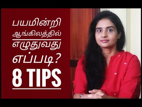 How To Improve Your English Writing Skills? | Tamil Video | English #Writing #Improve #Fluency