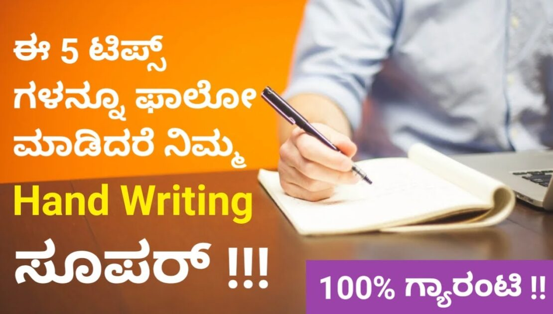 How to improve your Hand writing? Handsome Hand Writing 5 Tricks !!