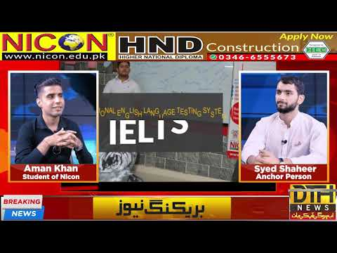 Student Aman Khan About Basic English Course In Nicon Group Of Colleges Rawalpindi