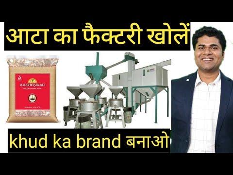 आटा का फैक्टरी खोलें || New Business ideas | How to start flour mill factory |