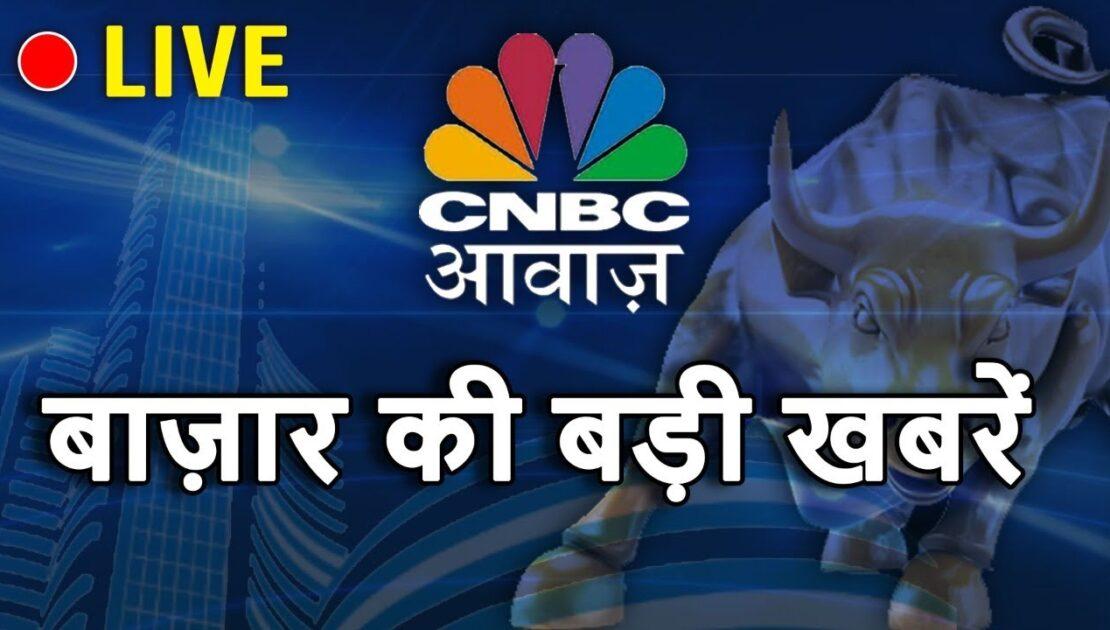 CNBC Awaaz Live   Business News Live   Aaj Ki Taza Khabar   Stock Market   Share Market Live
